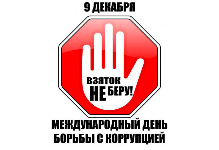 den_protiv_corup